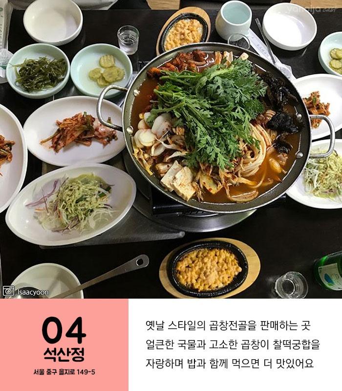뜨끈한 국물이 생각나는 날! '서울