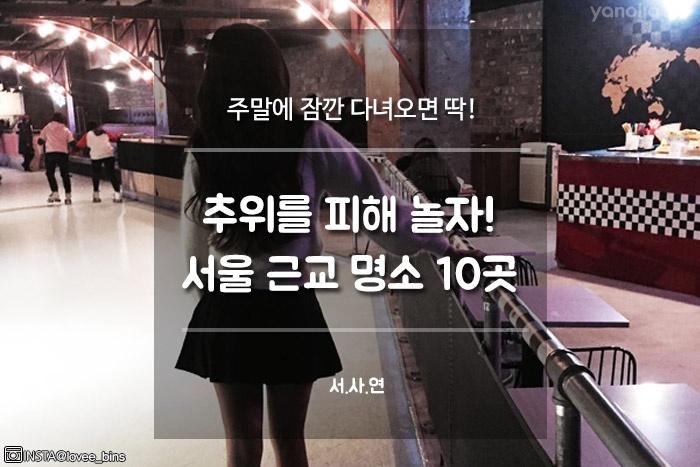 추위를 피해 놀자! 서울 근교 명소