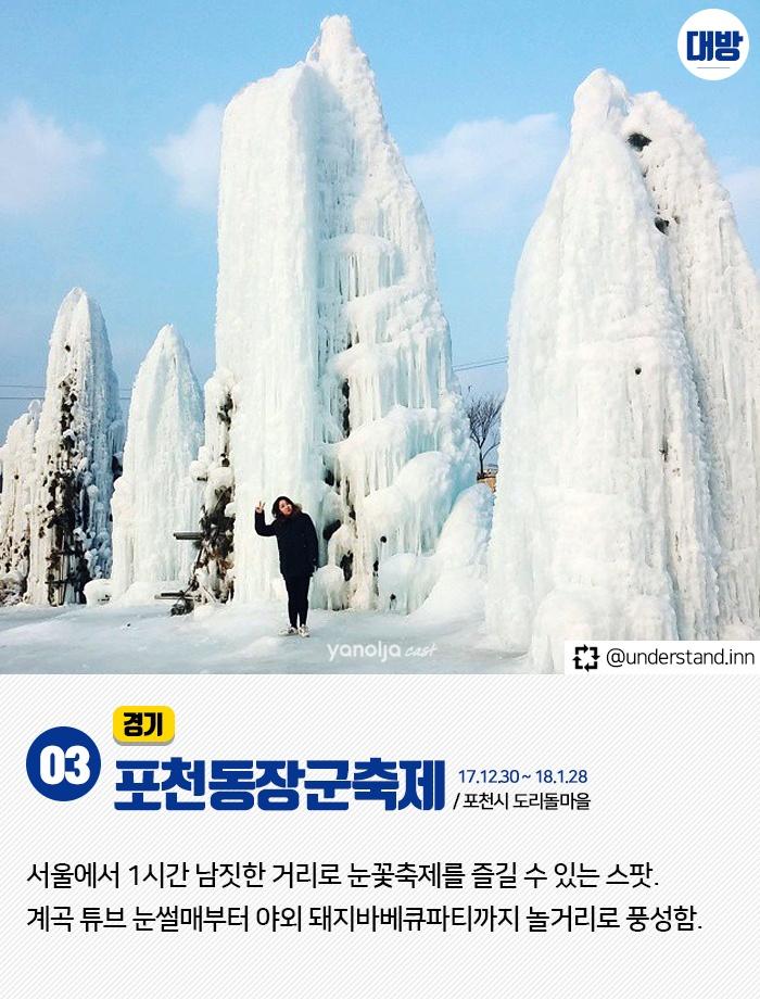 손발이 꽁꽁 전국 눈꽃 축제 5