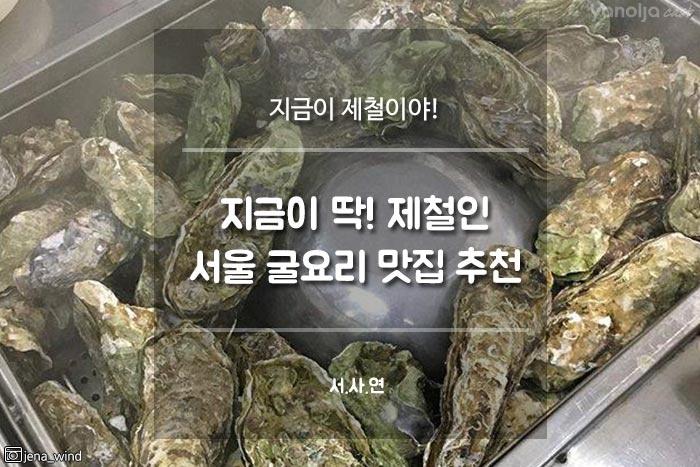 지금이 딱 제철! 서울 오동통 굴요리