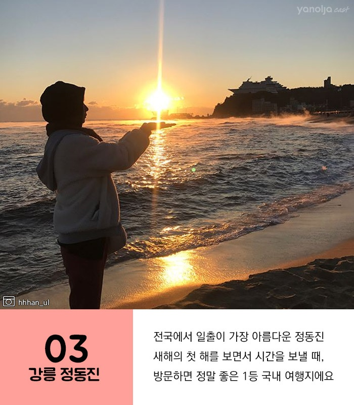 1월 전국 데이트 명소 TOP 10