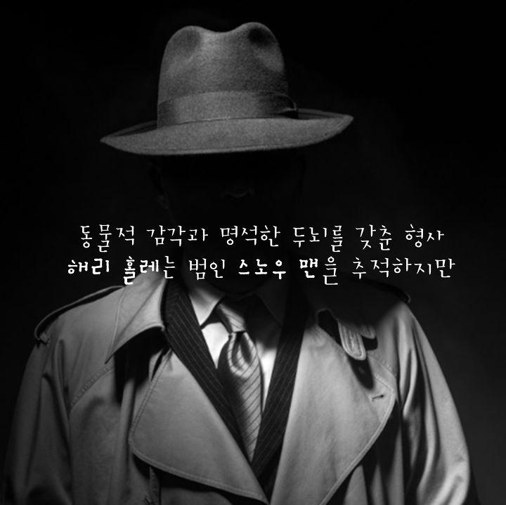 역대급 반전의 스릴러 영화 원작 소설