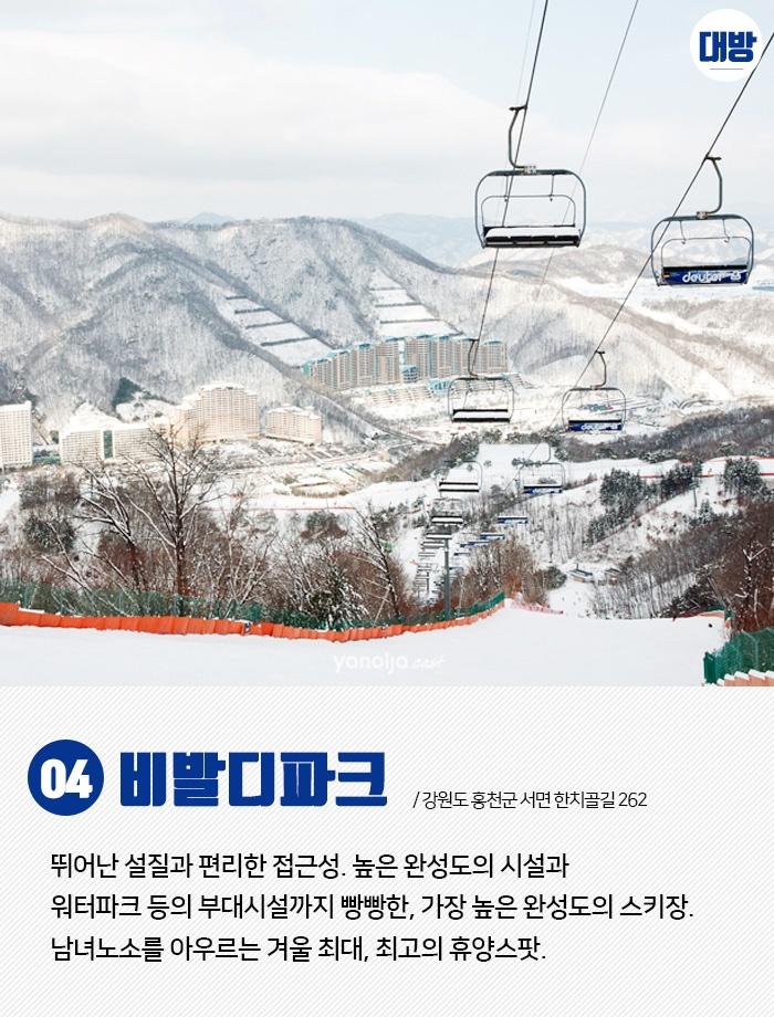 겨울 홍천에서 노는 법 5