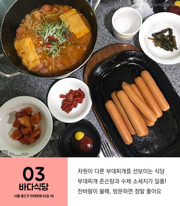 2018년 정복해야 할 '서울 맛집