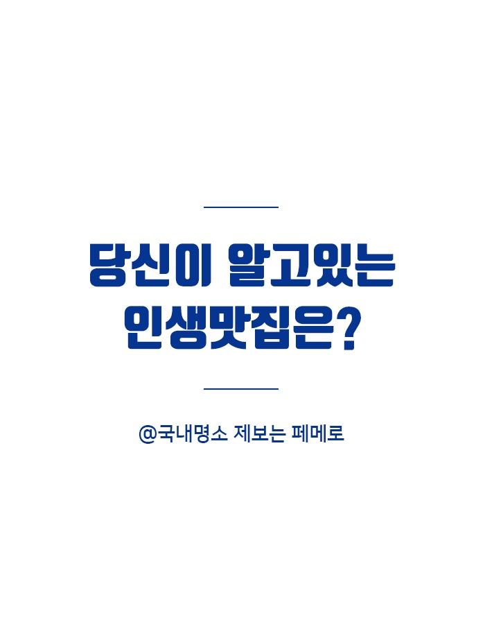 1박 10식 '순천' 미식스팟 가이드