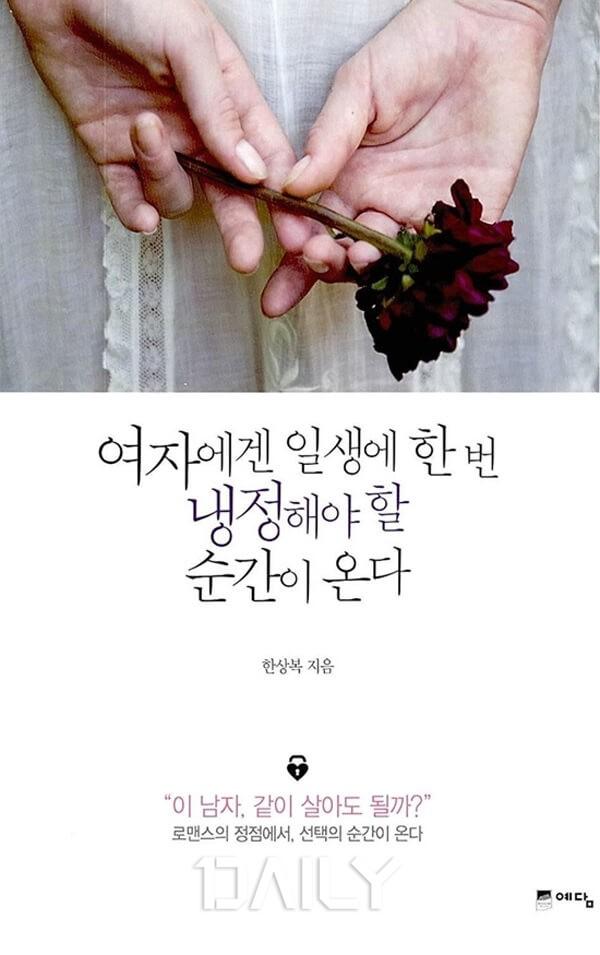 결혼 전 읽으면 좋은 책 추천 10