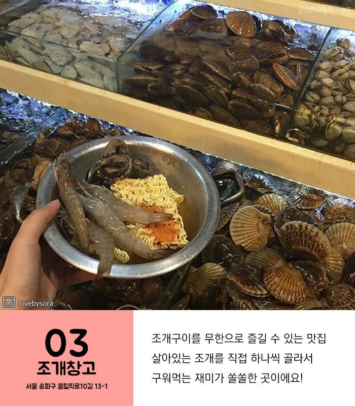 바다 갈 필요없어! '서울 조개구이