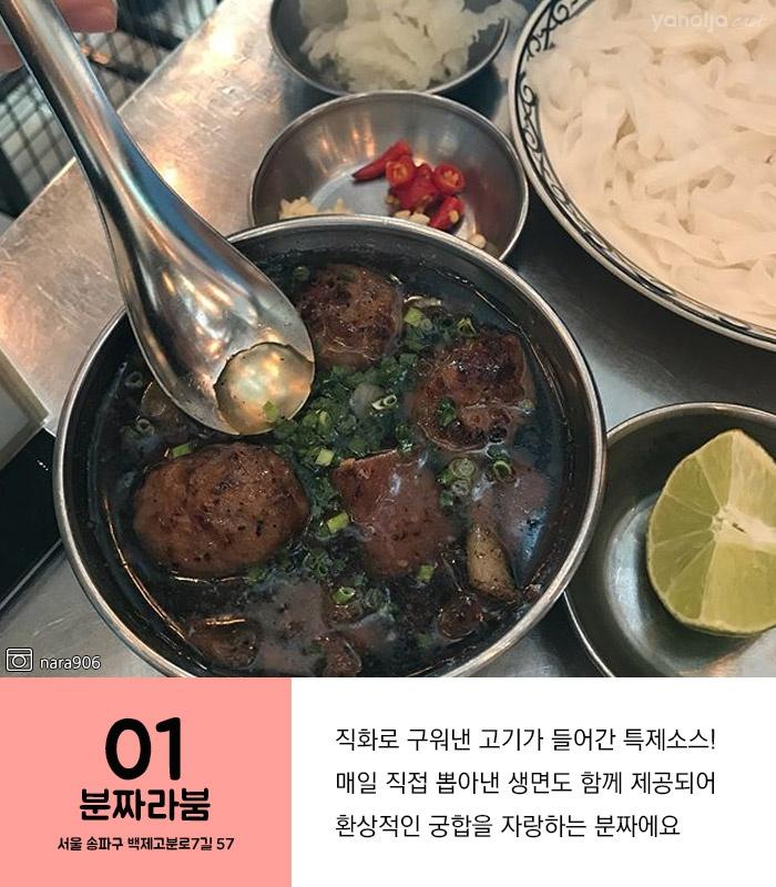 현지의 맛을 그대로 살렸다 '서울 베