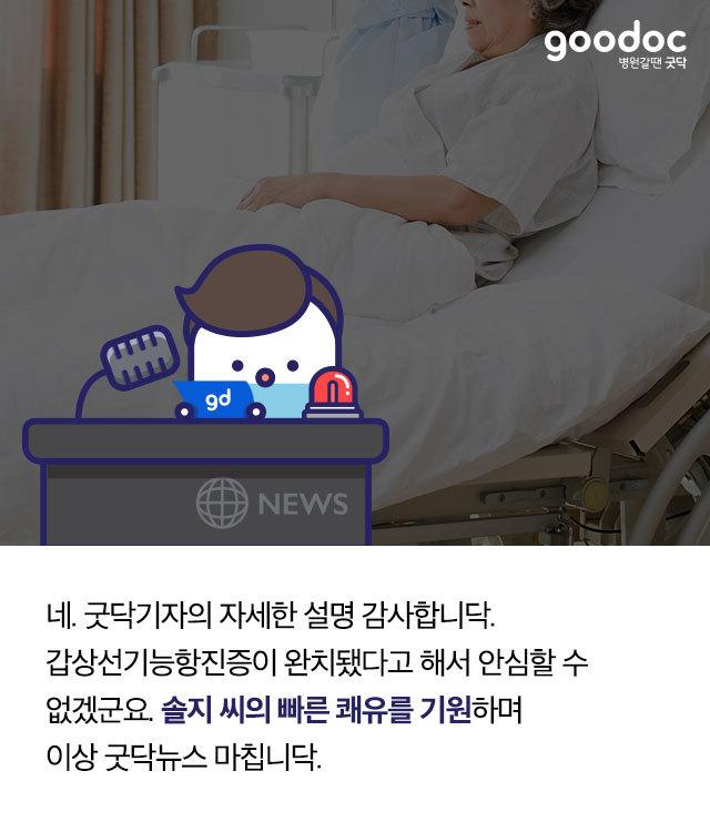 인기 걸그룹 멤버, 갑상선 안병증 치