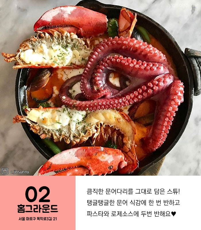 따뜻한 음식이 생각날 때! '서울 스