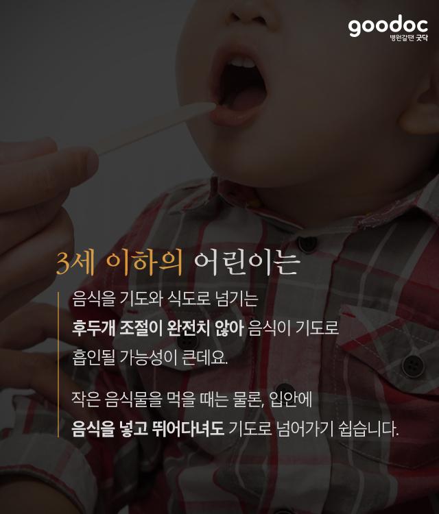 36개월 미만의 아기에게 치명적인 '