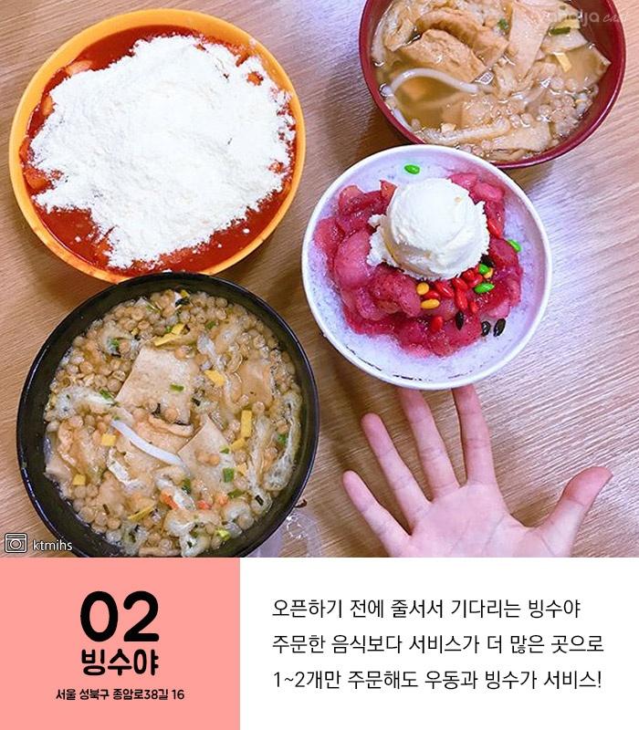 맛과 혜자스러운 양은 기본! '서울