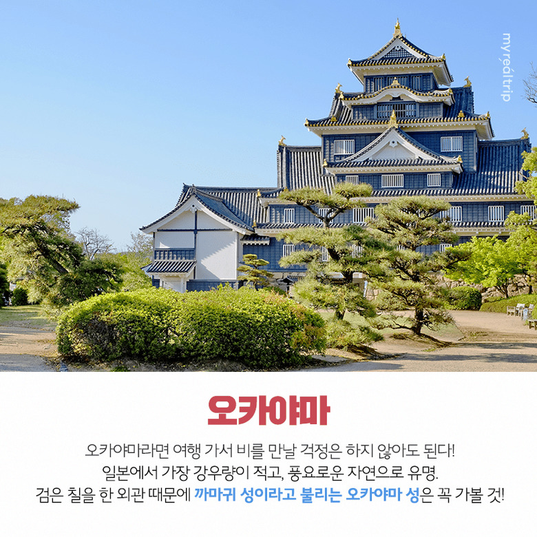 일본 숨겨진 소도시