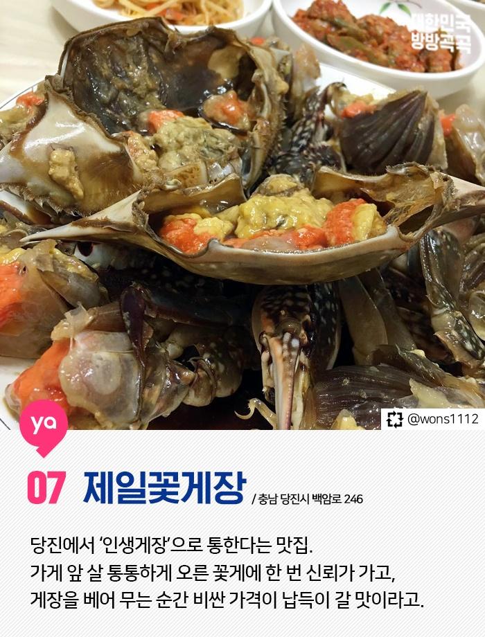 1박 10식 '당진' 먹방여행 미식스