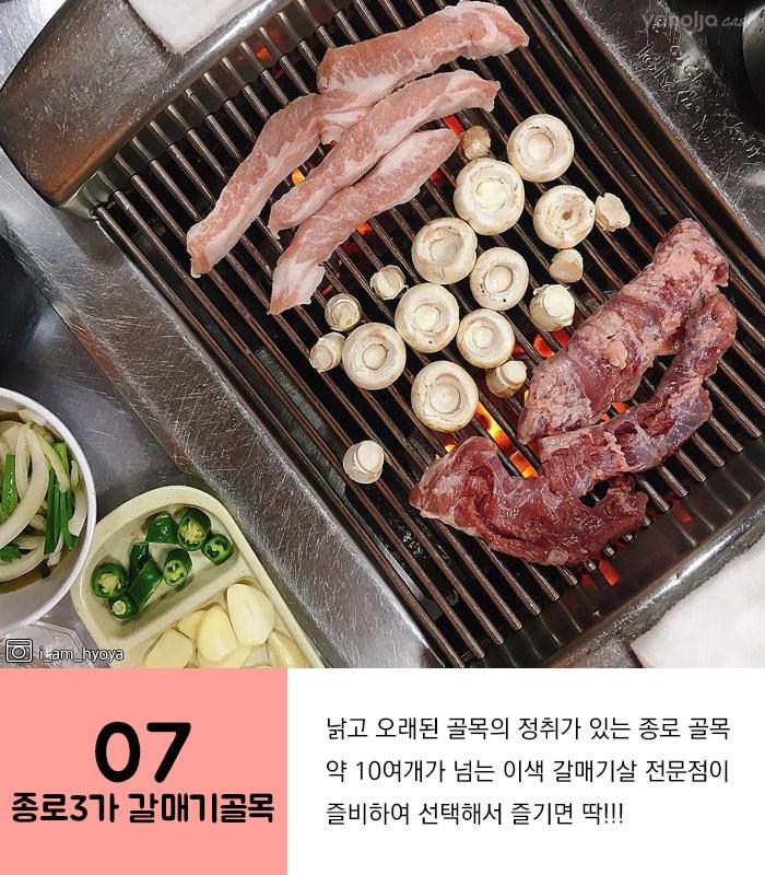 골목 따라 맛집투어! '서울 대표 먹