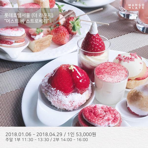 딸기 뷔페 총정리