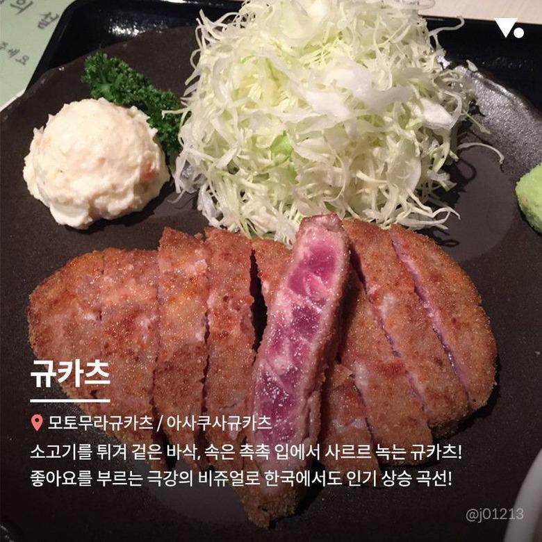 도쿄 먹킷리스트 BEST 8
