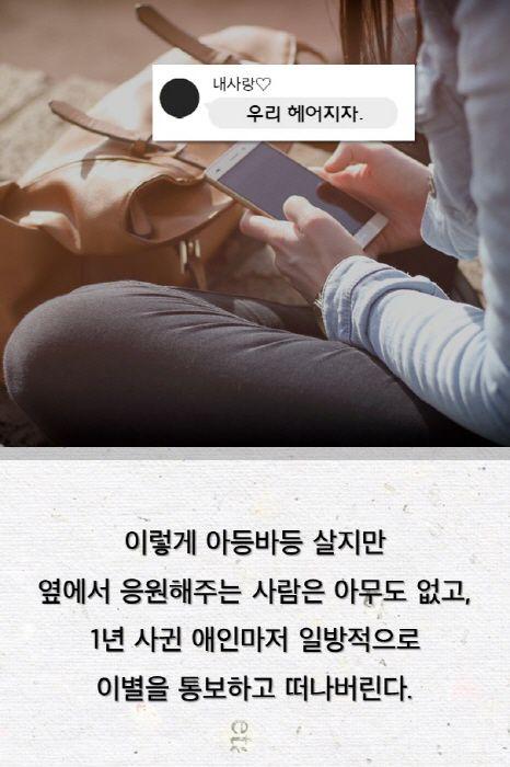 한국에서 일하는 여자로 산다는 것