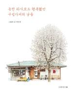'특별한 장소'를 소재로 한 책 4