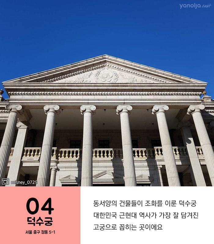 설연휴 무료 개방 고궁 투어 TOP5