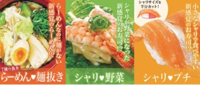 일본 회전초밥 프랜차이즈 쿠라스시의 '당질 오프 시리즈'