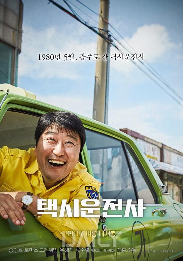 1987부터 택시운전자까지, 한국 현