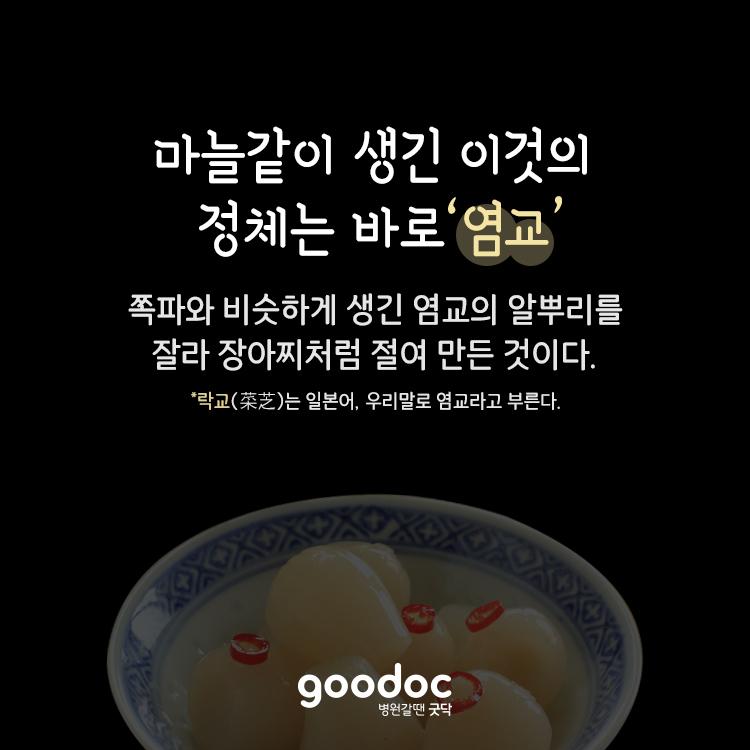 초밥과 함께 먹는 이것, 마늘이 아니