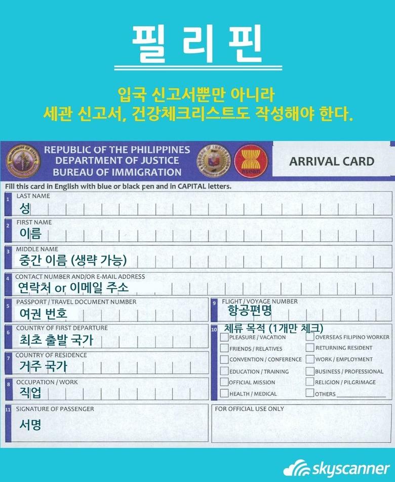 입국신고서 작성 방법
