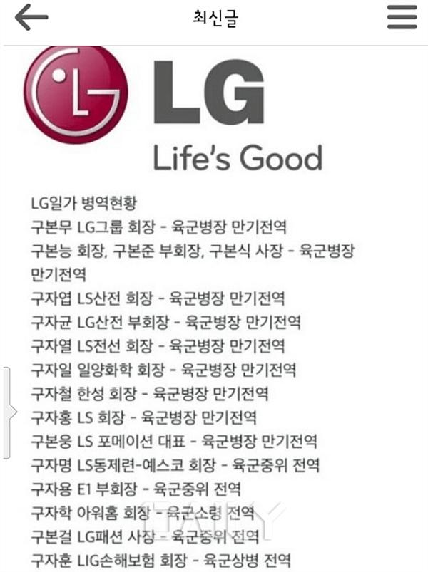 LG의 잘 몰랐던 선행 10가지