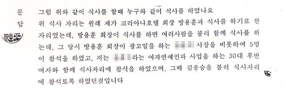 故 장자연 문건 속 '조선일보 방 사