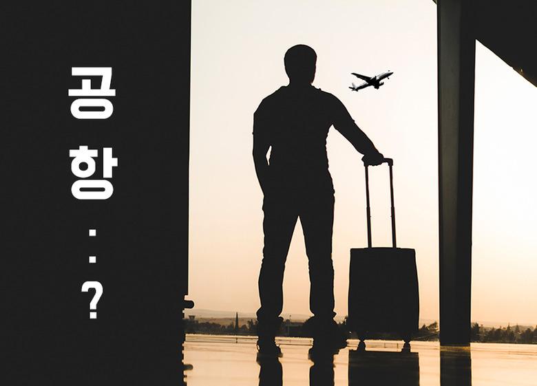세계의 공항, 아찔하거나 특별하거나