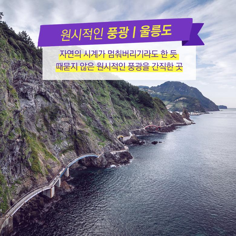 대한민국에서 가장 한국적인 여행