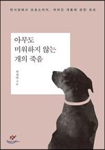 """하재영 """"사람들이 외면해버린 개들은"""