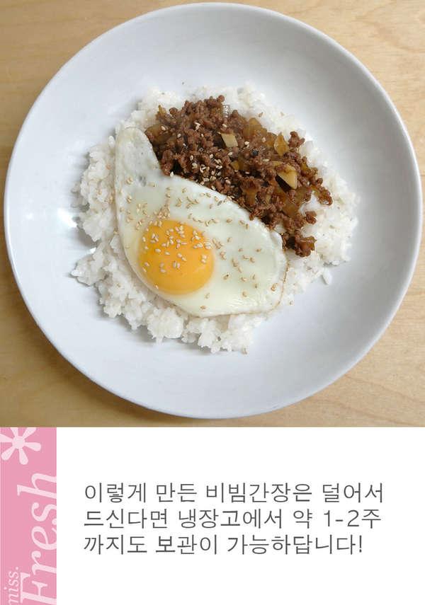 쌀밥에 비빔간장만 있으면 한그릇 뚝딱