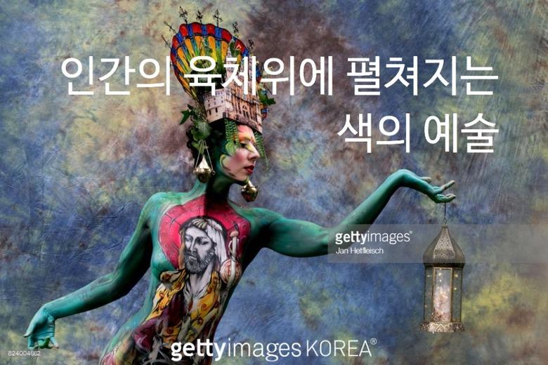 인간의 육체 위 펼쳐지는 색의 예술