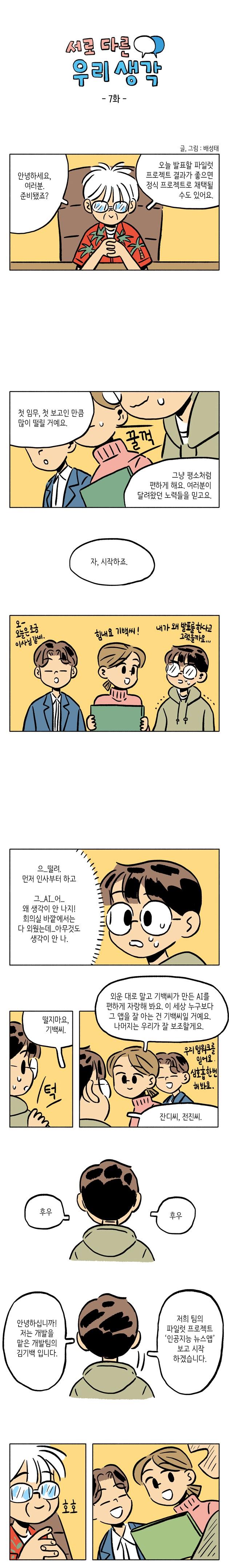 [7화] 드디어 프로젝트 발표, 한