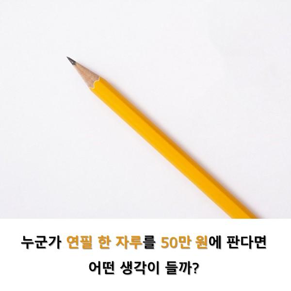 이 남자가 연필 한 자루를 50만 원