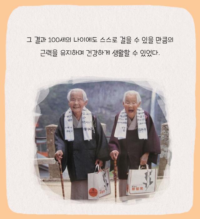 기네스북에 오른 100세 할머니의 특