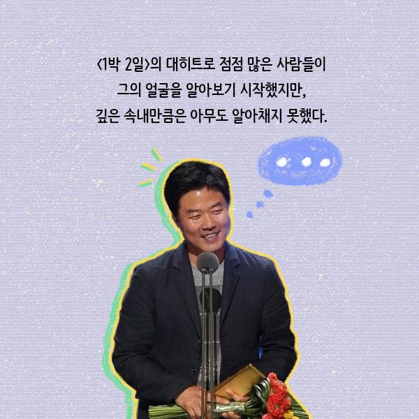 나영석을 한국 최고 예능 PD로 만든
