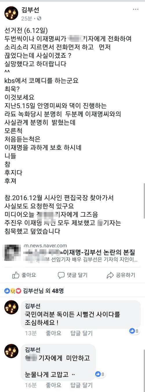 """김부선 """"국민여러분, 독이 든 시뻘건"""