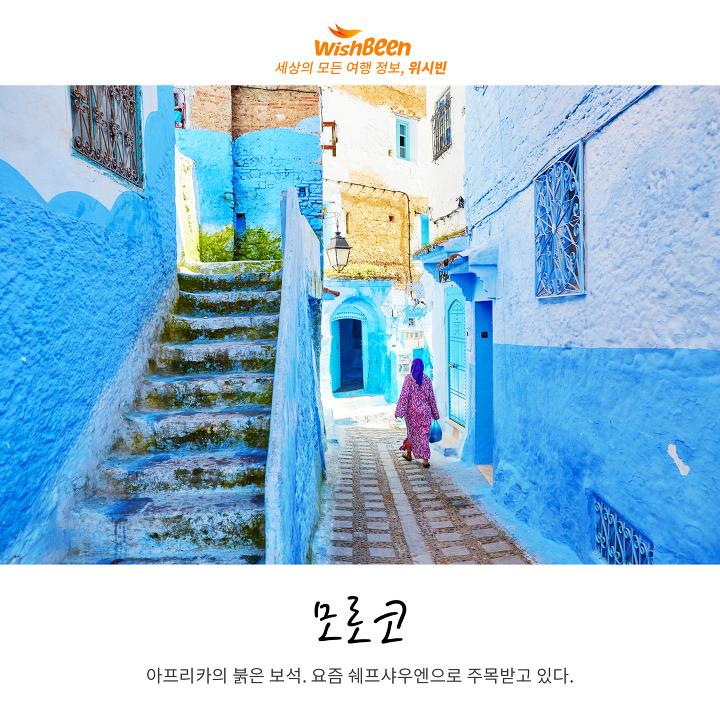한국인만 모르는 세계여행지 BEST