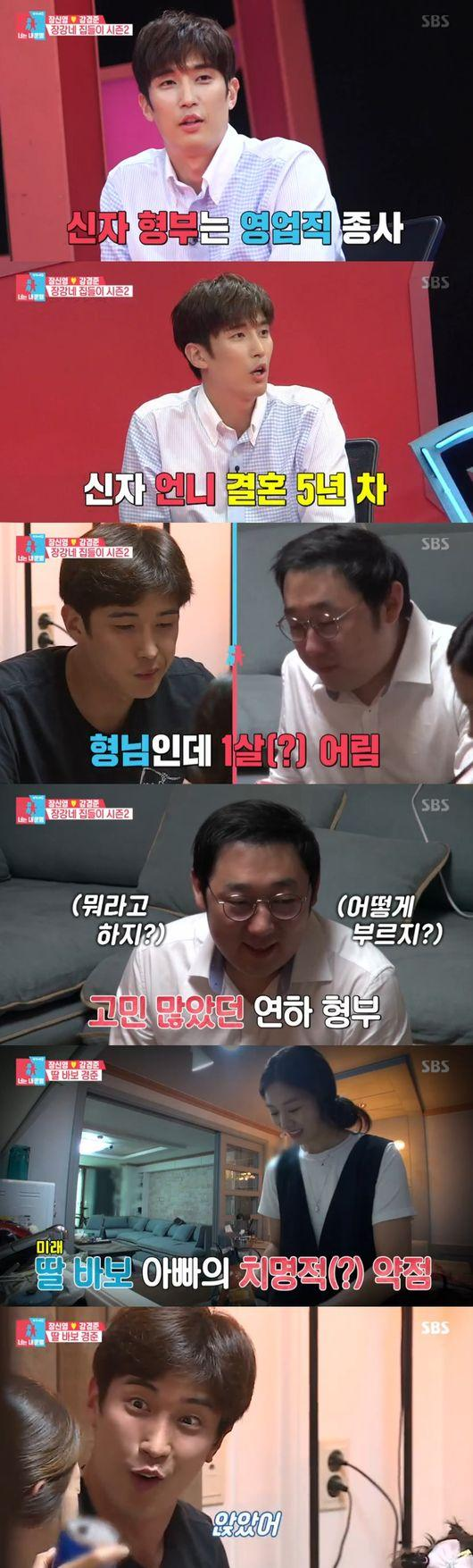 '동상이몽2' 강경준, 공식 '아빠'
