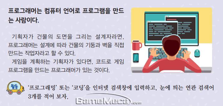 초등학생 코딩 교과서, 프로그래밍 언