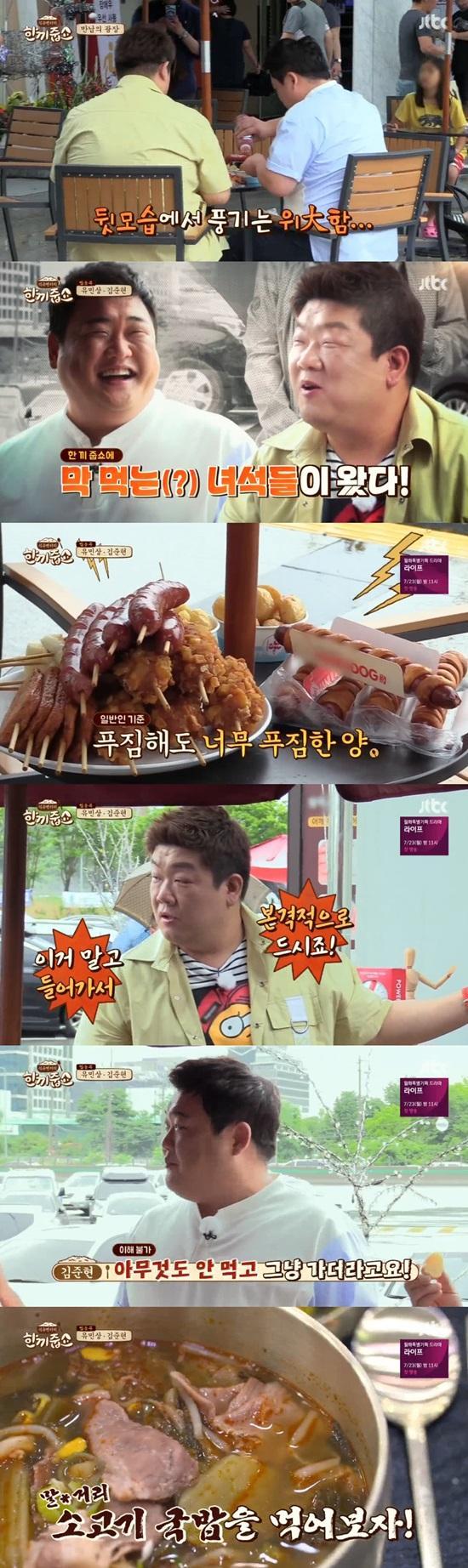 유민상X김준현, '한끼줍쇼'에서 '맛
