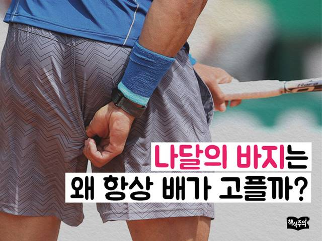 세계 랭킹 1위 나달의 엉덩이가 늘