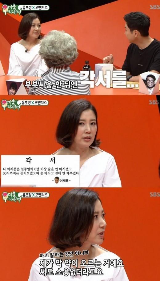 """'미운우리새끼' 유호정 """"이재룡, 각"""