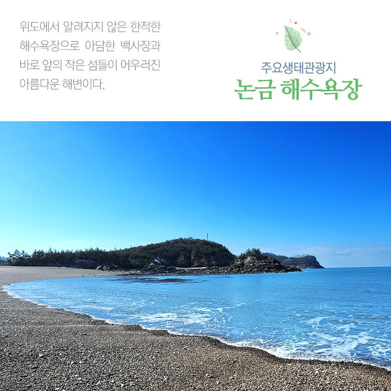 서해안 천혜의 자연 경관을 간직한 섬