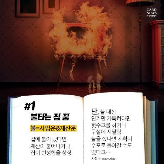 '우리집 불타면 대박?' 로또 사고