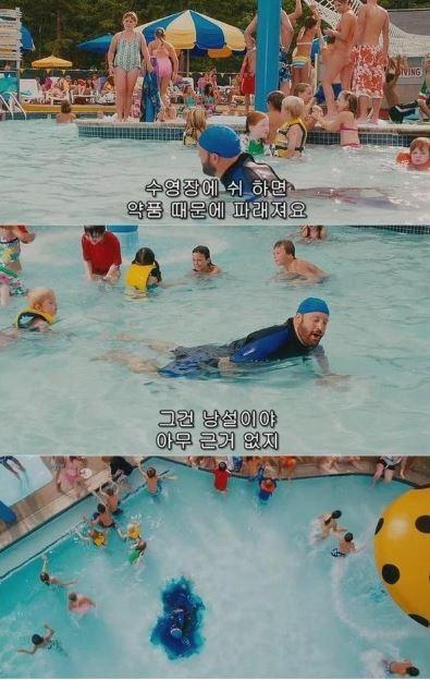 """수영장당 75리터 소변… """"'오줌 탐"""