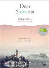 초가을 날씨라는 8월의 슬로베니아